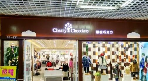 樱桃巧克力童装加盟 云南昆明新螺蛳湾展厅盛大开业