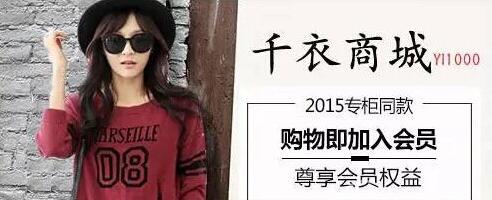千衣商城品牌女装深度分析市场:线下线上谁才是真的赢家!