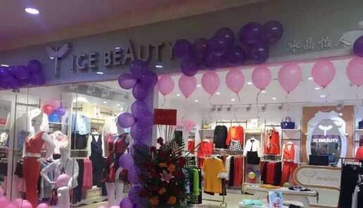 冰晶怡人女装诚邀加盟 进驻中盛购物中心盛大开业