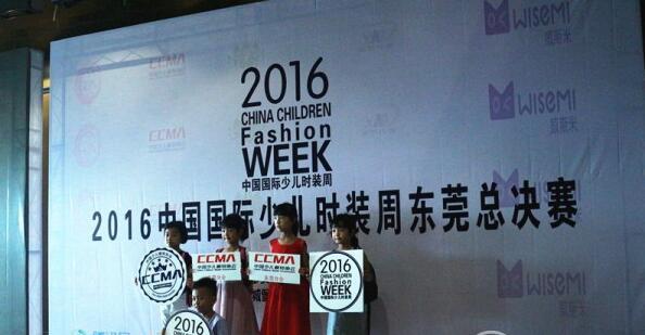 2016中国国际少儿时装周 wisemi威斯米童装为儿童搭建梦想舞台
