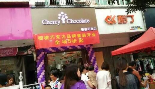 樱桃巧克力童装加盟 福建长乐漳港店和甘肃金源广场店盛大开业