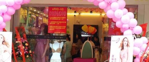 靓景内衣加盟 热烈祝贺贵州省代理商三店同开