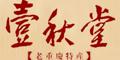 重庆壹秋堂文化传播有限公司