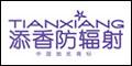上海添香实业有限公司