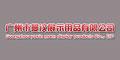 广州市曼汶展示用品有限公司有限公司