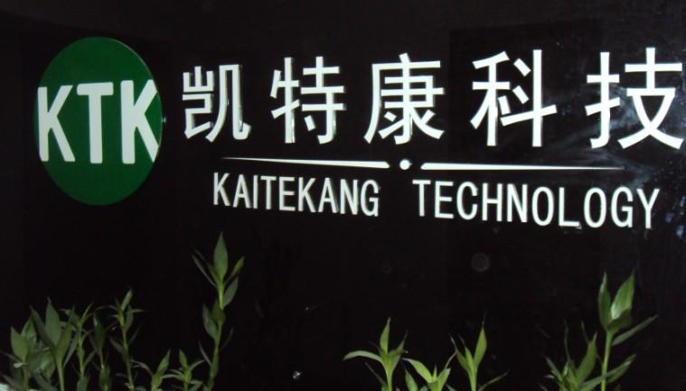 天津凱特康科技有限公司