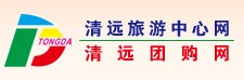 清远旅游中心网