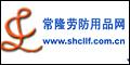 上海常隆劳防用品有限公司