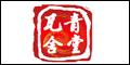 北京青堂瓦舍文化传媒策划有限公司
