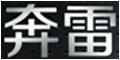 广州奔雷鞋业