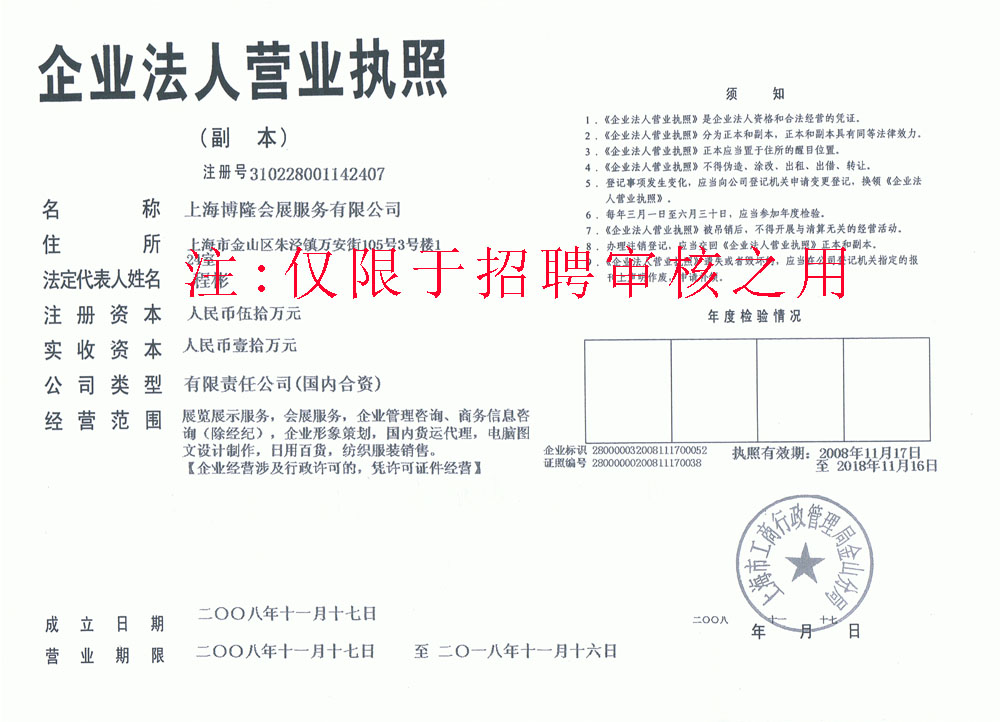 上海博隆会展服务有限公司