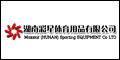 湖南彩星体育用品有限公司(香港东裕鞋业有限公司)