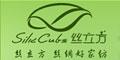 苏州丝立方纺织品有限公司