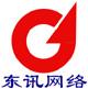 广州市东讯网络科技有限公司