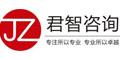 广州君智企业管理咨询有限公司
