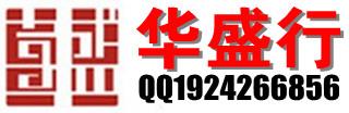 广州华盛行皮具有限公司