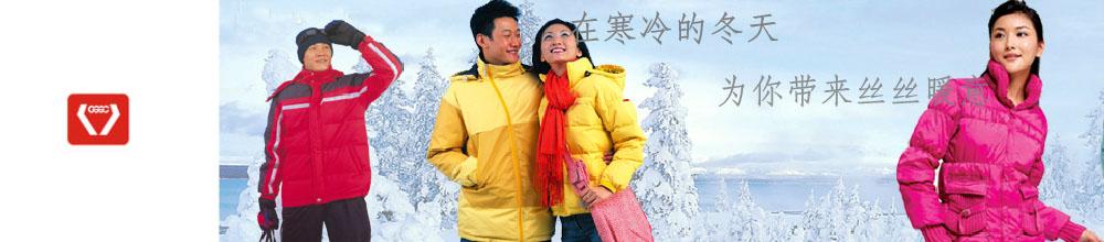 广州服装集团有限公司
