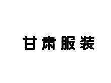 甘肅省服裝協會
