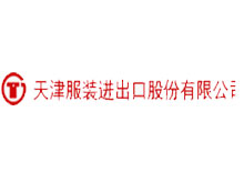 天津服装进出口股份有限公司