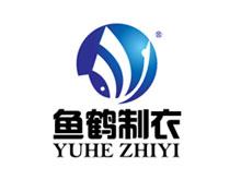 湖北魚鶴制衣有限公司