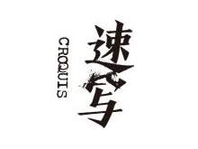 杭州江南布衣服饰有限公司(速写)
