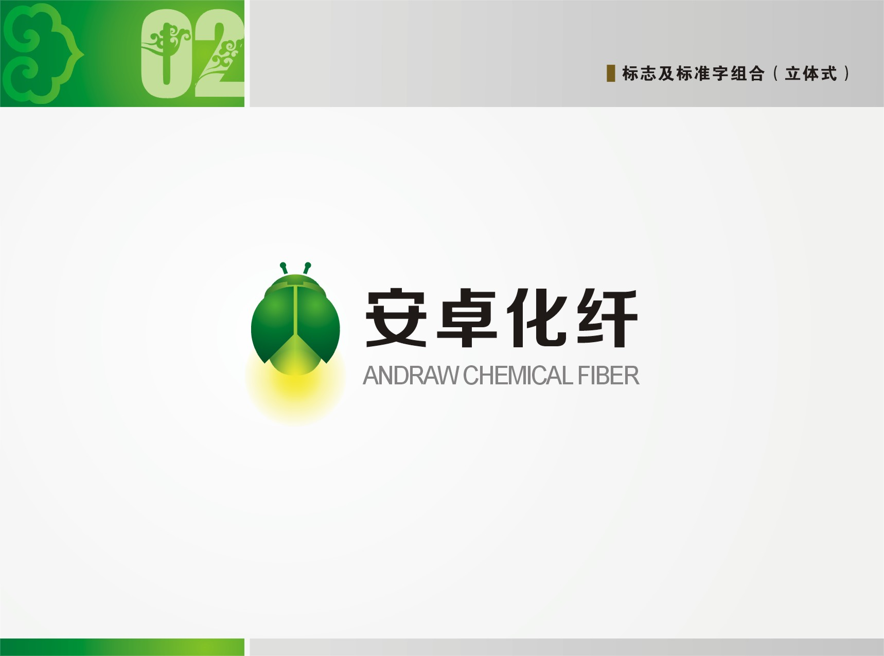江门市新会区安卓化纤有限公司