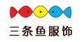 广州三条鱼服饰有限公司