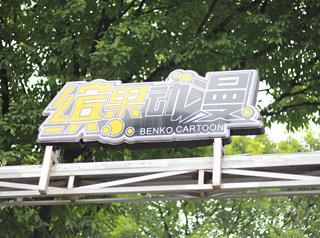 广东缤果动漫集团有限公司