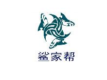 石狮鲨家帮贸易有限公司