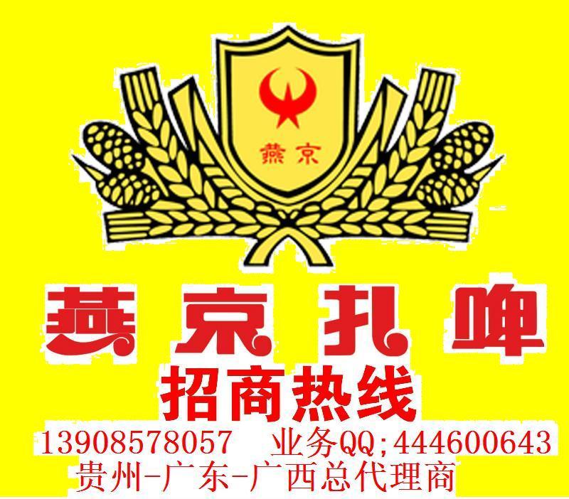 燕京扎啤贵州广西广东营销中心