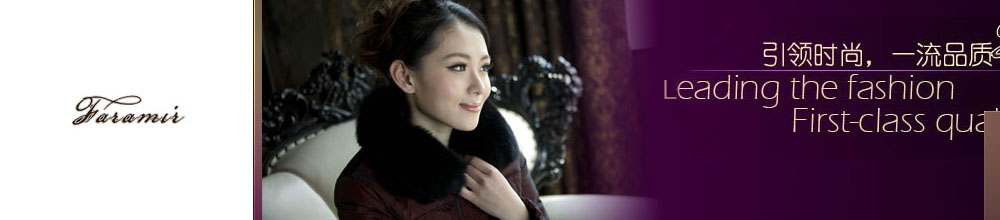 杭州金紫丰服饰有限公司(法拉米尔)