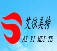 深圳市依美特服装有限公司