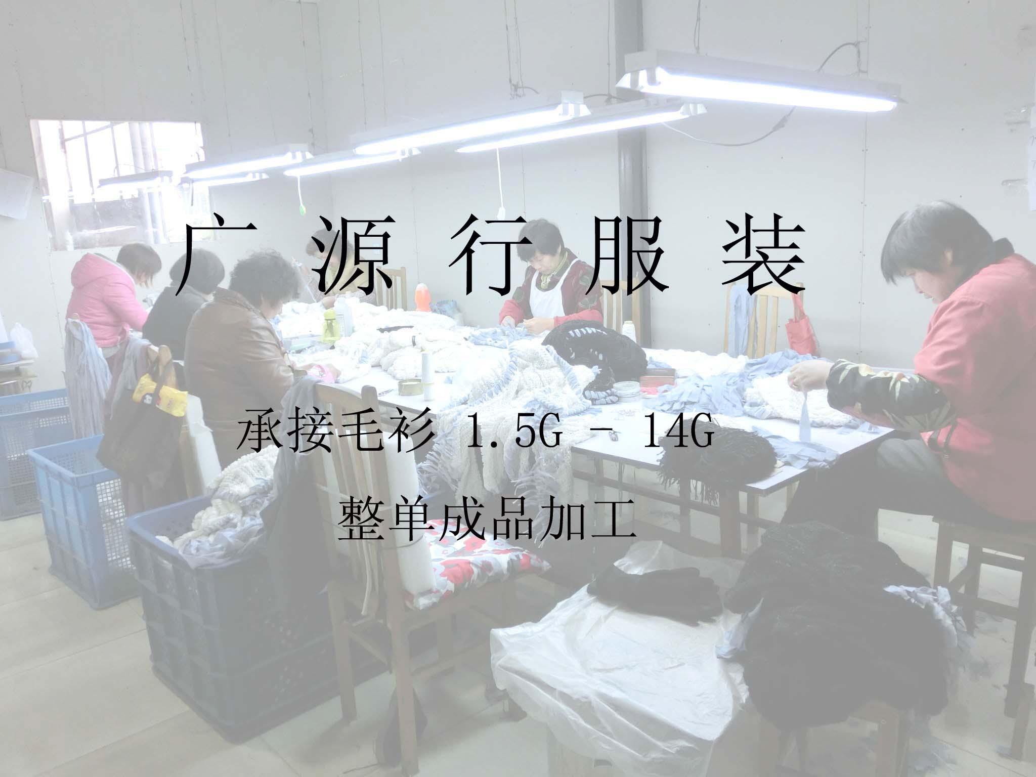上海广源行服装厂