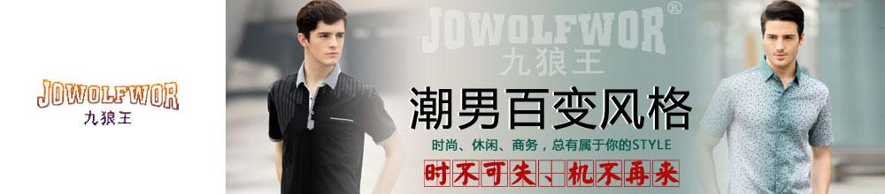 广东九狼王JOWOLFWOR