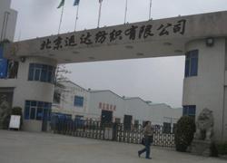 北京运达纺织有限公司