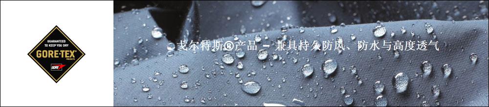 戈尔工业品贸易(上海)有限公司