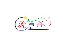 三胜(内衣)实业有限公司(流星谷)