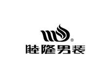 广东睦隆制衣有限公司(睦隆男装)