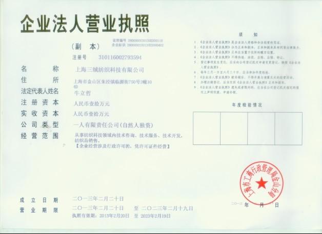上海三绒纺织科技有限公司