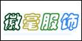 上海徽毫服饰有限公司