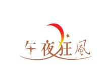 三胜(内衣)实业有限公司(午夜狂风)