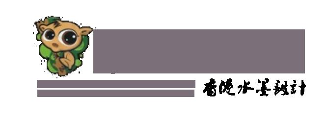 香港水墨设计