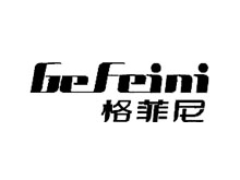 汕头市健裕实业有限公司(格菲尼)
