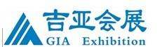广州吉亚会展服务有限公司