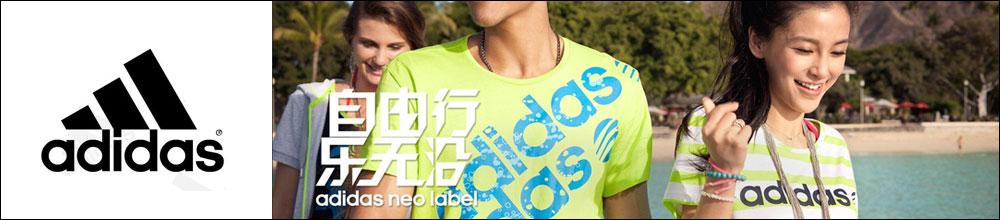 Adidas阿迪达斯上海公司