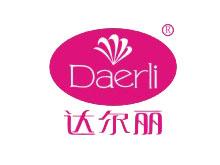 广州市达尔丽实业有限公司(达尔丽)