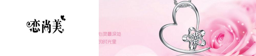 深圳市银之星珠宝首饰有限公司