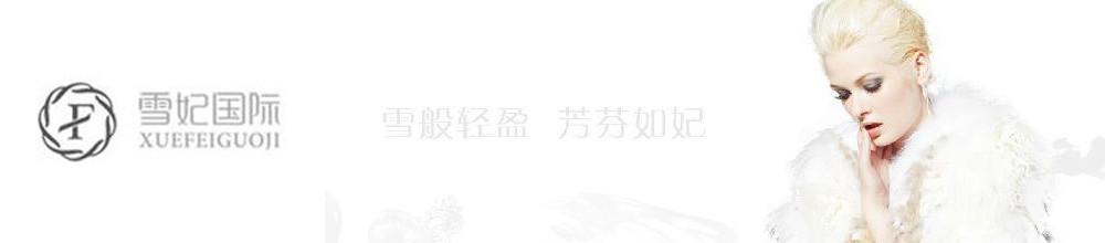 雪妃国际XVFFUR
