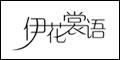 广州泰昌服饰有限公司