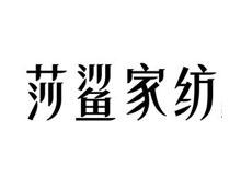 浙江莎鯊家紡有限公司